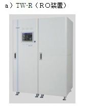 TW-R(RO装置)